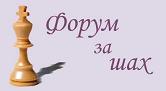 Шах форум